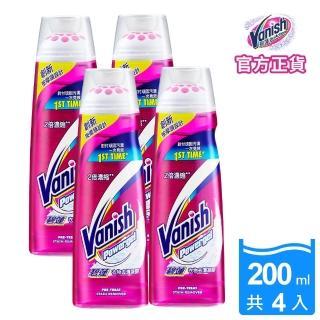 【碧蓮Vanish】衣物去漬凝膠200mlx4