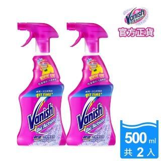 【碧蓮Vanish】超強智慧型衣物預潔劑500mlx2