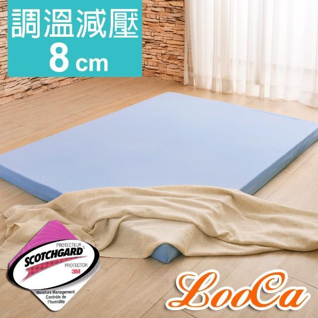 【送隨身毯x1】LooCa綠能護背8cm減壓床墊-單人3尺(搭贈吸濕排汗布套)
