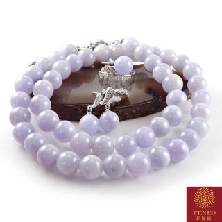 菲鈮歐貴氣奢華紫羅蘭翡翠套組