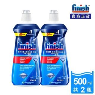 【亮碟Finish】洗碗機光潔潤乾劑(500mlx2)