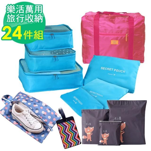 【JIDA】樂活萬用旅行收納 24件套組