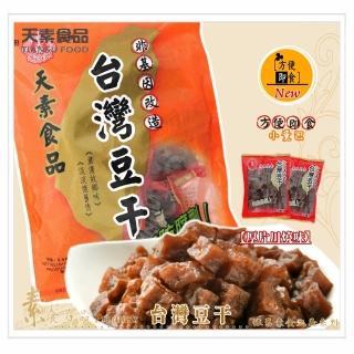 【天素】台灣豆乾 280g(純素)
