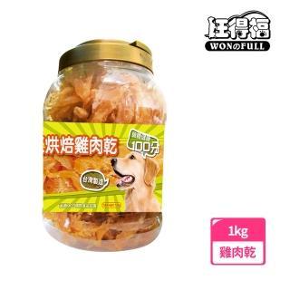 【旺得福】100%手工烘培雞肉乾狗零食(家庭號1kg)/