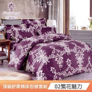 【巴麗維亞】頂級舒柔棉床包被套組台灣製造(單人/雙人/加大)