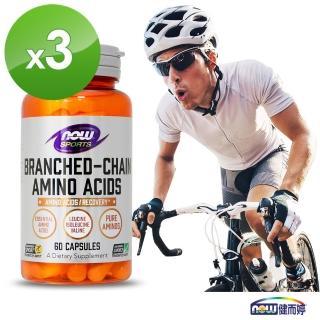 【NOW健而婷】BCAA強效支鏈胺基酸-60顆/瓶(3瓶組)
