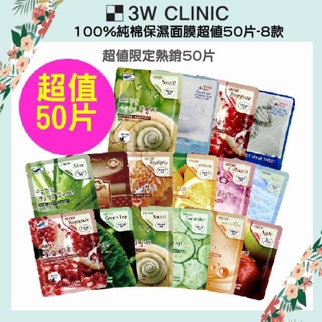 【韓國3W CLINIC】100%純棉保濕面膜-8款(超值50片)