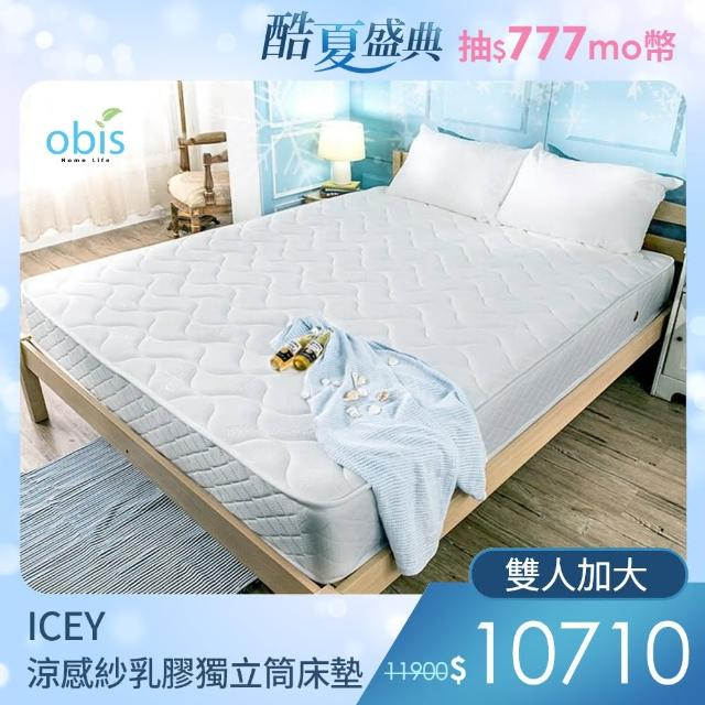 【obis】ICEY 涼感紗二線無毒乳膠獨立筒床墊雙人加大6*6.2尺 21cm(涼感紗/乳膠/無毒/獨立筒)