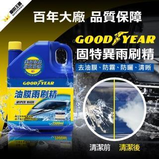 【固特異】油膜雨刷精2.5L(汽車清潔|除霧|亮光)