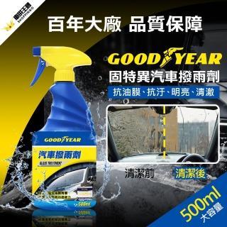 【固特異】汽車撥雨劑(汽車|玻璃|清潔|除霧)