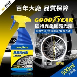 【固特異】鋁圈亮光劑(汽車|輪胎|打蠟|清潔)