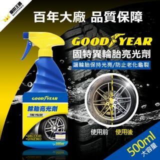 【固特異】輪胎亮光劑(汽車|橡膠|打蠟|清潔)