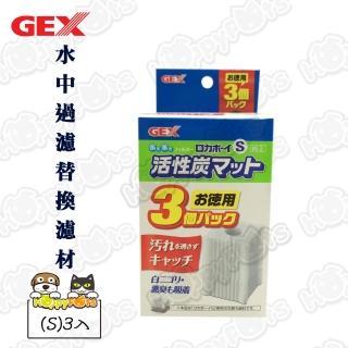 【GEX】水中過濾替換濾材 S(3入)