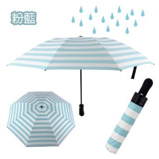【生活良品】8骨自動摺疊反向晴雨傘 海軍紋天藍色(大傘面)