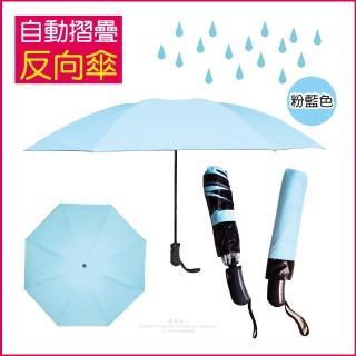 【生活良品】8骨自動摺疊反向晴雨傘 粉藍色(大傘面)