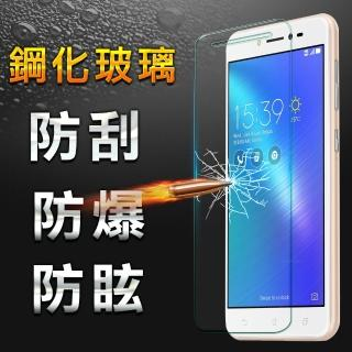 【YANG YI】揚邑 ASUS ZenFone Live ZB501KL 9H鋼化玻璃保護貼膜(防爆防刮防眩弧邊)