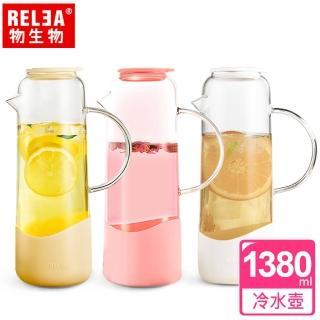【RELEA 物生物】1380ml瑩潤玻璃涼水壺(三色可選)