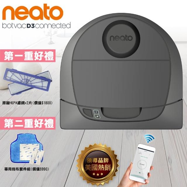 【美國 Neato】Botvac D3 Wifi 支援 雷射掃描掃地機器人吸塵器(灰色)