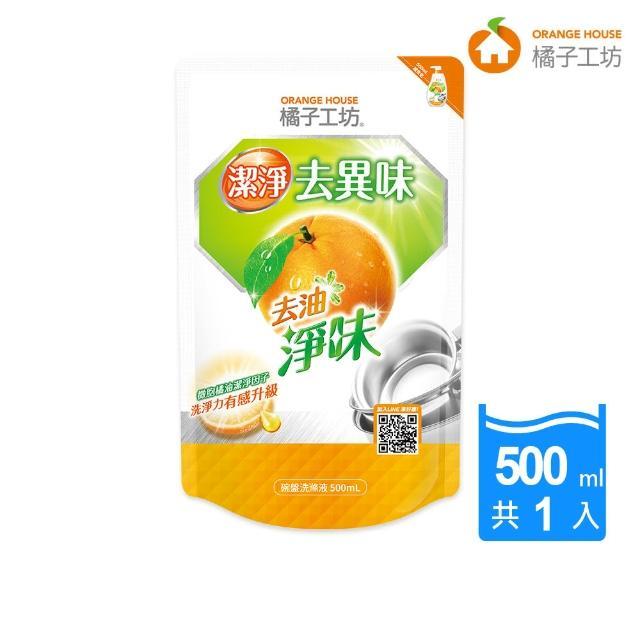 【橘子工坊】深層淨味碗盤洗滌液洗碗精補充包(500ml)/