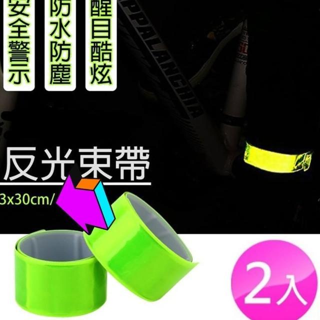 【Cord Divider】多功能反光條夜間慢跑夜騎登山戶外運動螢光夜跑自行車用品(1組2入)
