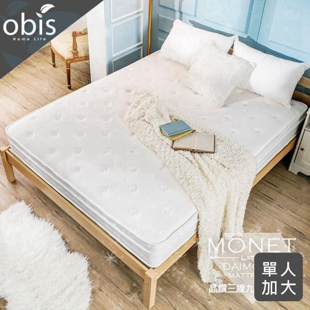 【obis】晶鑽系列_MONET三線九段式乳膠獨立筒無毒床墊單人3.5*6.2尺 25cm(無毒/親膚/九段式/乳膠/獨立筒)