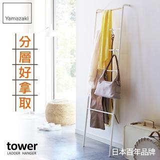 【日本YAMAZAKI】tower階梯式掛衣架(白)