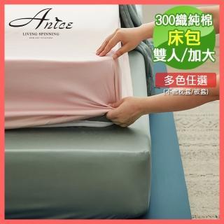 【A-nice】歐款零碼 精梳純棉 60支300-500針【素色/緹花】單床包(雙人/加大 均一價 多色任選/6002 DC)