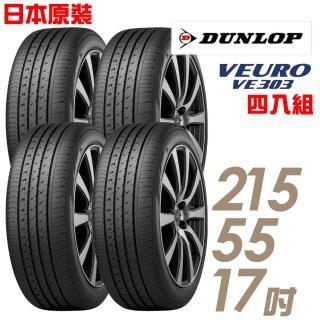 【登祿普】日本製造 VE303 舒適寧靜輪胎_四入組_215/55/17(VE303)