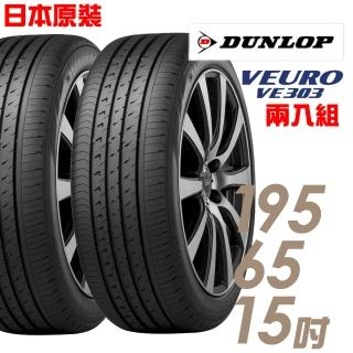 【登祿普】日本製造 VE303舒適寧靜輪胎_兩入組 195/65/15(VE303)