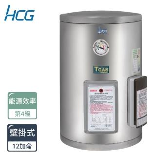 【補助mo幣5%最高10%】HCG 和成-EH12BA4壁掛式貯備型電能熱水器(儲熱式)