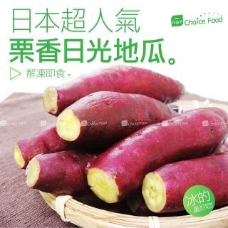 【巧益市】栗香日光地瓜3份(1kg/份)