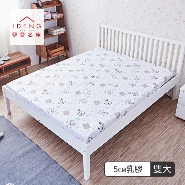 【伊登名床】『雲端系列』5cm-6尺-天然抗菌乳膠床墊/
