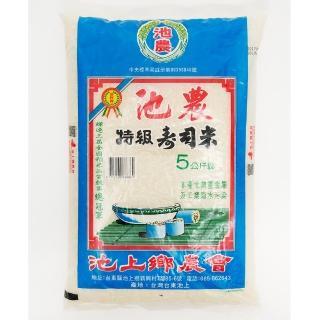 【池上鄉農會】池上農會 特級壽司米(5K)