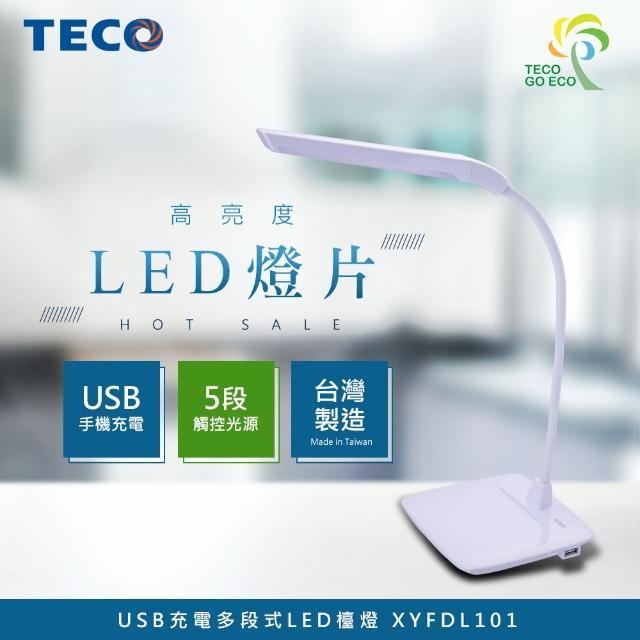【TECO東元】USB充電多段式LED檯燈 XYFDL101