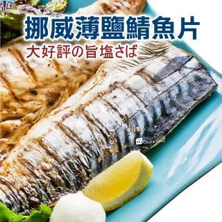 【巧益市】挪威薄鹽鯖魚10片(220g/片)