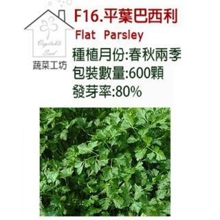 【蔬菜工坊】F16.平葉巴西利種子