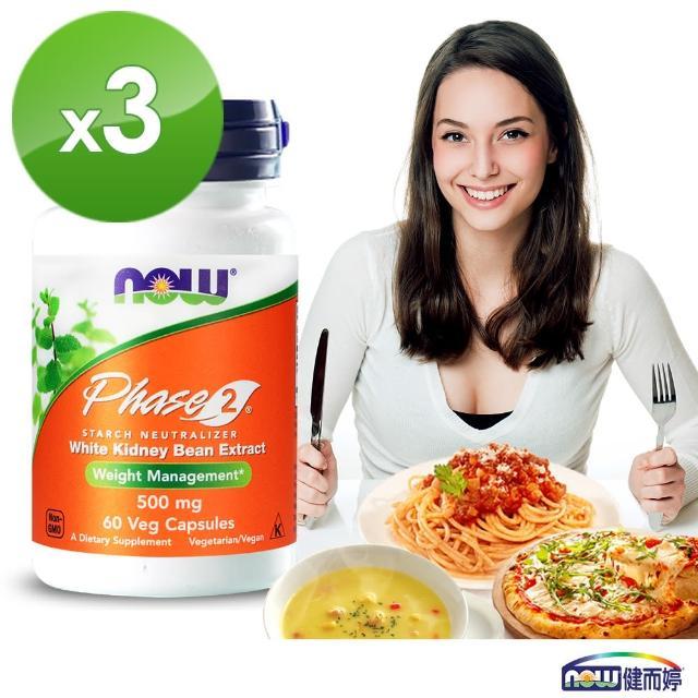 【NOW健而婷】Phase 2 專利白腎豆-60顆/瓶(3瓶組)