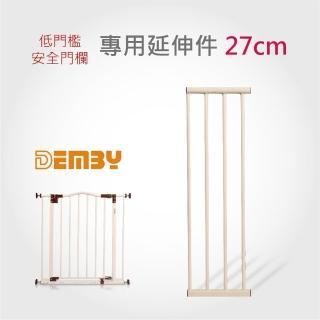 【DEMBY 門欄/延伸門片】SG55 低門檻門欄 延伸件 27cm(門欄 延伸件 柵欄 圍欄 嬰兒 安全防護)