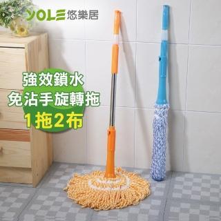 【YOLE悠樂居】強效鎖水免沾手旋轉拖組(1拖2布)