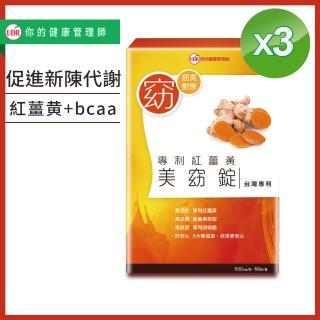 【UDR】專利紅薑黃美窈日孅錠60錠/盒(x3盒)