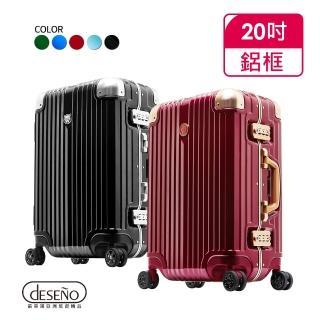 【Deseno】Marvel漫威復仇者-20吋鏡面PC細鋁框行李箱(多款任選)