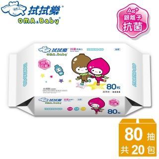【拭拭樂】momo co超厚銀離子抗菌濕巾80抽*20包/箱