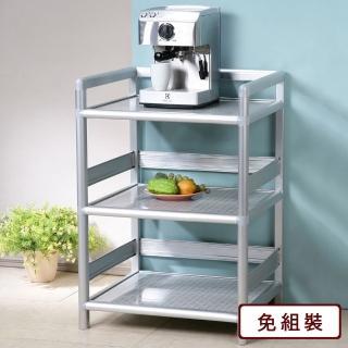 【Homelike】鋁合金2尺三層置物架(黑花格)
