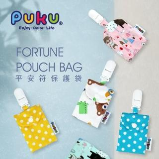 【PUKU藍色企鵝】平安符保護袋-2入(粉色/水色)