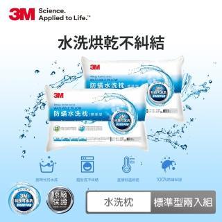【3M 滿額贈好禮】新一代可水洗36次不糾結防蹣水洗枕-標準型(超值兩入組)