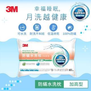 【3M】新一代可水洗36次不糾結防蹣水洗枕-加高型/