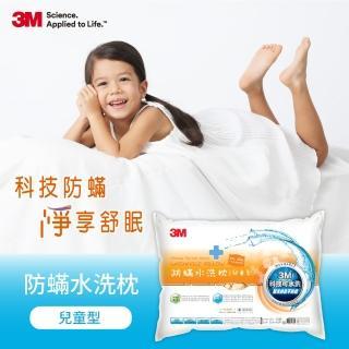 【3M】新一代防蹣水洗枕-兒童型(附純棉枕套)