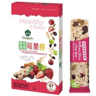 【薌園】糙米燕麥莓果棒(25gx10支入 / 盒)