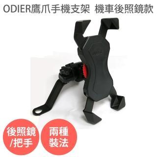 【ODIER】鷹爪 機車 自行車 手機支架(原廠授權證明 加強版 摩托車 後照鏡 手機車架 導航支架 四爪車架)