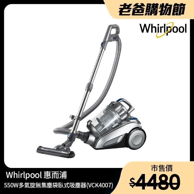 【Whirlpool惠而浦】550W多氣旋無集塵袋吸塵器(VCK4007